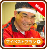takanezawa-s